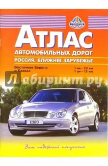Атлас автодорог: Россия. Ближнее зарубежье