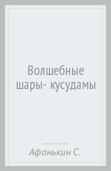 Волшебные шары- кусудамы - Сергей Афонькин