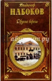 Другие берега: Романа - Владимир Набоков