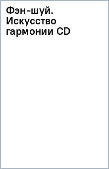 Фэн-шуй. Искусство гармонии (CD)