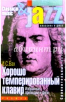 А/к. Хорошо темперированный клавир: Избранные прелюдии и фуги - Иоганн Бах