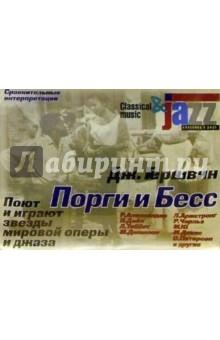 А/к. Порги и Бесс Классика и джаз (2 кассеты) - Джордж Гершвин