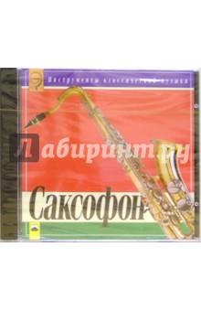 CD. Саксофон