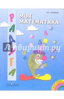 Моя математика: Знакомимся с числами. Средний возраст - Елена Соловьева
