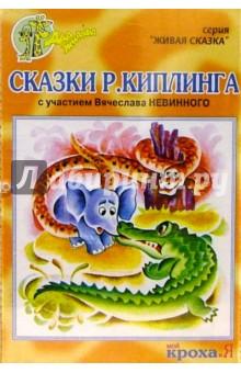 А/к.Сказки Р.Киплинга