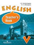 Верещагина, Афанасьева: Английский язык. Книга для учителя. 5 класс