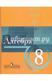 Алгебра: учебник для учащихся 8 класса с углубленным изучением математики - Виленкин, Виленкин, Сурвилло