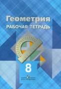 Атанасян, Юдина, Бутузов, Глазков - Геометрия. 8 класс. Рабочая тетрадь обложка книги