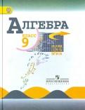 Алгебра. 9 класс. Рабочая тетрадь. Пособие для учащихся общеобразовательн. учреждений. В 2-х частях - Миндюк, Шлыкова