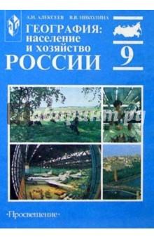География: Население и хозяйство России: Учебник для 9 класса общеобразовательных учреждений - Александр Алексеев