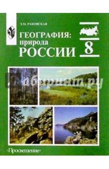 География: Природа России: учебник для 8 класса общеобразовательных учреждений
