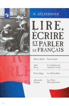 Купить Наталья Селиванова: Читаем, пишем и говорим по-французски