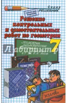 Книга Геометрия класс Решение контрольных и самостоятельных  Александр Тропин Геометрия 7 класс Решение контрольных и самостоятельных работ к пособию Б
