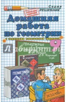 Домашняя работа по геометрии за 9 класс к учебнику Л. С. Атанасяна и др. Геометрия. 7-9: учебник - Андрей Сапожников