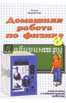 Домашния работа по физике к учебнику Перышкина А.В. и др. Физика. 8класс - Николай Панов