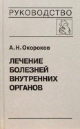 Александр Окороков: Лечение болезней внутренних органов. Том 3. Книга 1. Лечение болезней сердца и сосудов