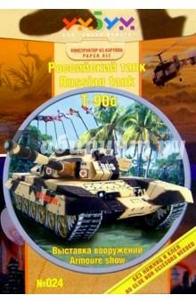 024 Танк Т-90с Выставка вооружения