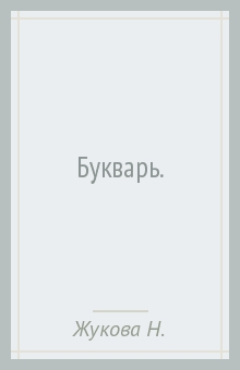 Букварь. - Надежда Жукова