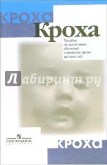 Кроха: Пособие для родителей по воспитанию, обучению и развитию детей до трех лет - Григорьева, Кочетова, Сергеева