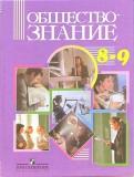 Никитин, Королькова, Галицкая: Обществознание. 89 классы: учебник для общеобразовательных учреждений