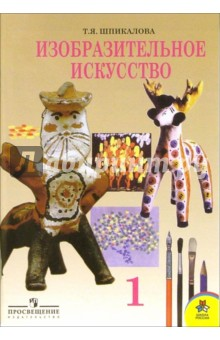 Изобразительное искусство. 1 класс - Тамара Шпикалова