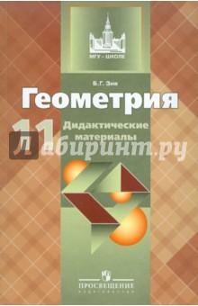 Геометрия. Дидактические материалы. 11 класс - Борис Зив