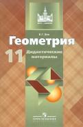Борис Зив: Геометрия. Дидактические материалы. 11 класс