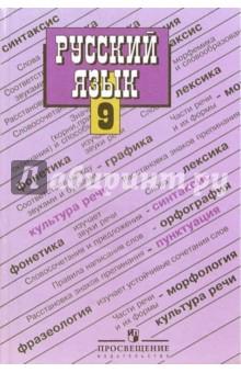 Русский язык 9 класс учебник бархударов крючков читать онлайн.