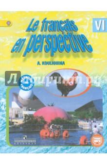 Французский язык. 6 класс. Учебник для школ с углубленным изучением французского языка. ФГОС