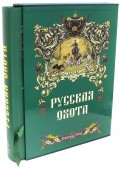 Николай Кутепов: Русская охота (в футляре)