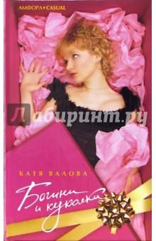 Богини и куколки: Роман - Катя Валова