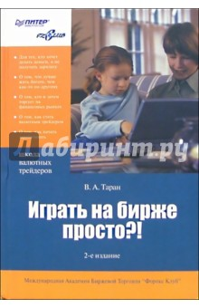 Играть на бирже просто?! - 2-е издание - Вячеслав Таран