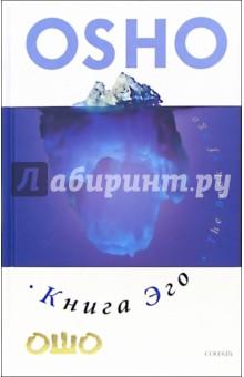 Книга эго: Освобождение от иллюзий - Ошо Багван Шри Раджниш
