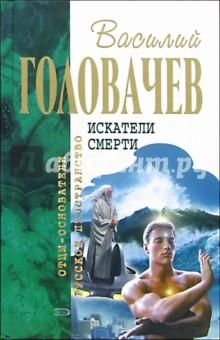 Искатели смерти: Фантастические романы - Василий Головачев