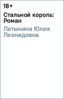Стальной король: Роман - Юлия Латынина