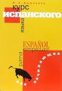 Ирина Дышлевая: Курс испанского языка для начинающих