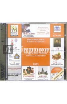 Репетитор по русскому языку Кирилла и Мефодия 2005 (CD)