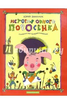 История одного поросенка - Юрий Винничук