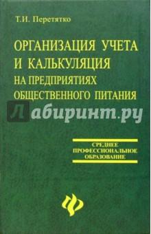 Организация учета и калькуляция на предприятиях общественного питания - Татьяна Перетятко
