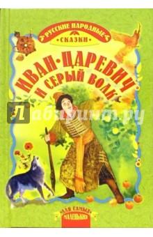 Иван-Царевич и серый волк: Русские народные сказки