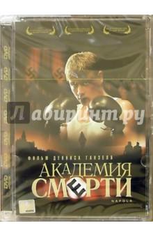 Академия смерти (DVD) (упаковка стекло)