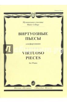 Виртуозные пьсы для фортепиано: Музыкальное училище