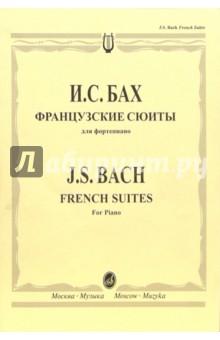 Французские сюиты: Для фортепиано