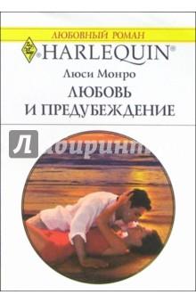 Любовь и предубеждение: Роман - Люси Монро