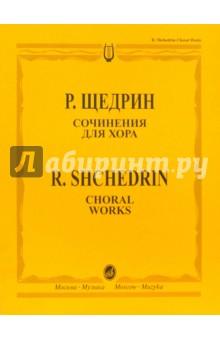 Сочинения для хора: Без сопровождения и в сопровождении фортепиано