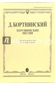 Херувимские песни: Для смешанного хора без сопровождения: Редакция П.И. Чайковского
