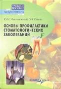 Максимовский, Сагина: Основы профилактики стоматологических заболеваний. Учебное пособие