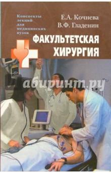 Факультетская хирургия: учебное пособие для студентов высших медицинских учебных заведений - Гладенин, Кочнева