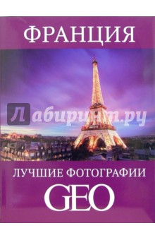 Франция: Лучшие фотографии GEO