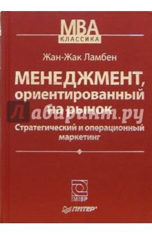 Менеджмент, ориентированный на рынок - Жан-Жак Ламбен